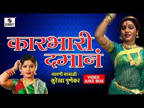 Karbhari Damana - Surekha Punekar Video Jukebox - Sumeet Music