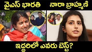 Difference Between Nara Brahmani and YS Bharathi Will Shock You | Latest News | Telugu Panda