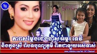 អម្ពរ ទេវី និង កូនស្រី រាំបទបុណ្យភូមិឡូយអស់ទាស់,Khmer Hot News, Mr. SC Channel,