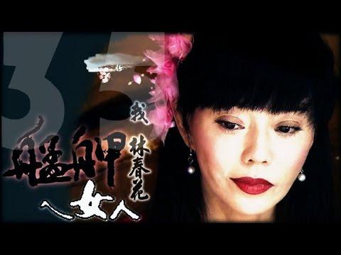 台劇-艋舺的女人-EP 35