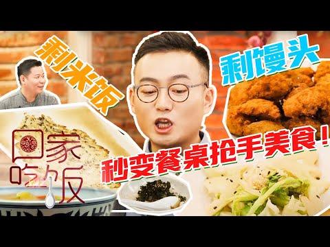 陸綜-回家吃飯-20201028  美味餐桌不浪費(二) 豆渣魚鱗當主菜