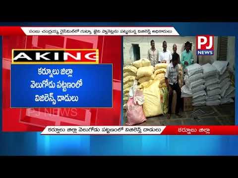 vijilens raids in kurkool dist || PJ NEWS