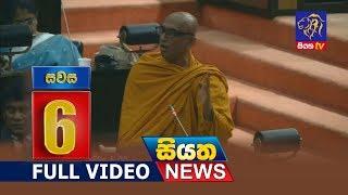 Siyatha News 06.00 PM - 29 - 11 - 2018