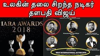 உலகின் தலை சிறந்த நடிகர் தளபதி விஜய் | International Best Actor - Thalapathy Vijay | Sarkar