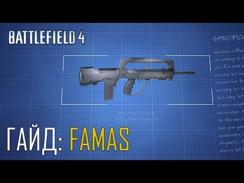 Battlefield 4 Гайд: FAMAS - Bulldog не торт!
