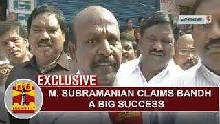 EXCLUSIVE | DMK MLA M. Subramanian claims TN Bandh a big success | Thanthi TV