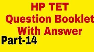 HP TET Teyari online || Himachal Pradesh Teacher Eligibility test online preparation online//Part-14