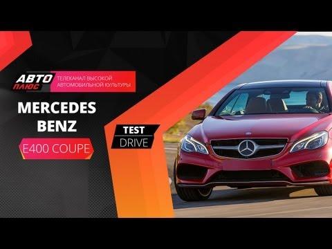 Тест-драйв Mercedes Benz E400 Coupe