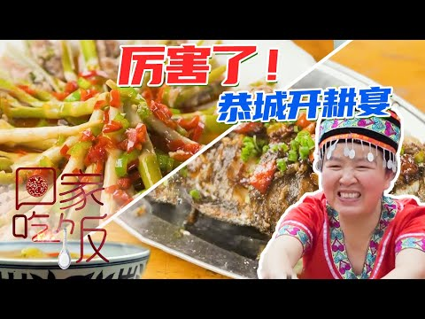 陸綜-回家吃飯-20210505  廣西恭城開耕宴江中捕鯉魚後山拔小筍齊心協力來開宴啦!