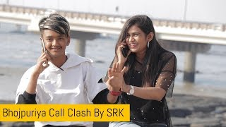 Bhojpuri Call Clash By SRK | Oye It's Prank
