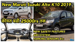 New Maruti Suzuki Alto K10 2019 with Safety Features upgraded Latest model Launched