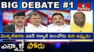 No Confidence Motion Not Taken Up in Lok Sabha,Why? | Big Debate #1  | hmtv