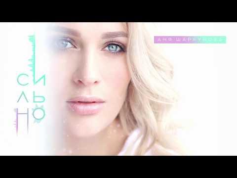 Аня Шаркунова - СИЛЬНО (single 2017)