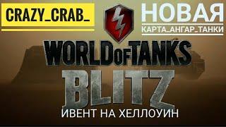 WoT Blitz // слив с супер теста,новые танки...