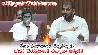Anil Kumar Yadav FUNNY SATIRES on Nara Lokesh | Andhra Legislative Council | Political Qube