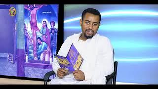 Ethiopan Ortodox Tewahido /Sibket