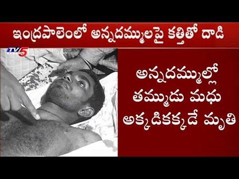 వేగంగా వెళ్ళొద్దన్నందుకు కత్తితో దాడి | Man Attacks Two Brothers In East Godavari | TV5News