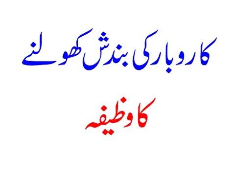 Karobar Ki Bandish Kholne Ka Wazifa - Rizq Mein Bandish Se Nijat Ki Dua - Rizq Mein Barkat