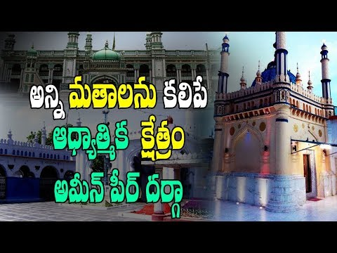 Historic 400-Year Old Ameen Peer Dargah in Kadapa