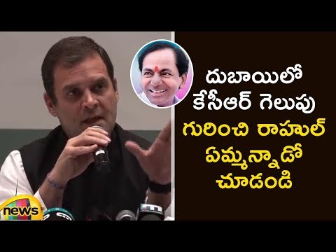 Rahul Gandhi Sensational Comments On KCR's Victory In Telangana Elections|Rahul Gandhi Latest Speech