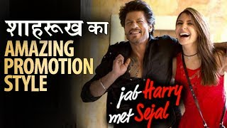 JHMS: 3 Things Why SRK promotion style is so Awesome!