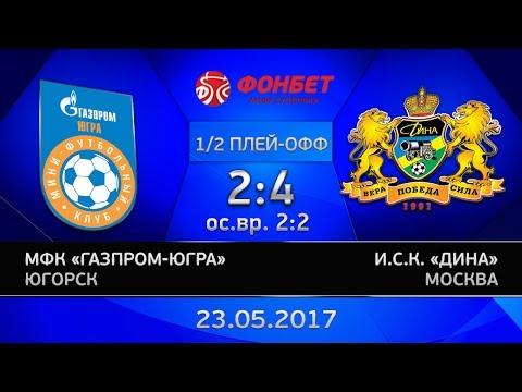 1/2 финала. Газпром-ЮГРА - Дина. 2:4. Четвертая игра
