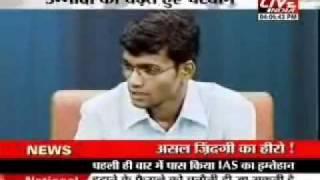 Harish Chandra ias dream has come True (success stories)