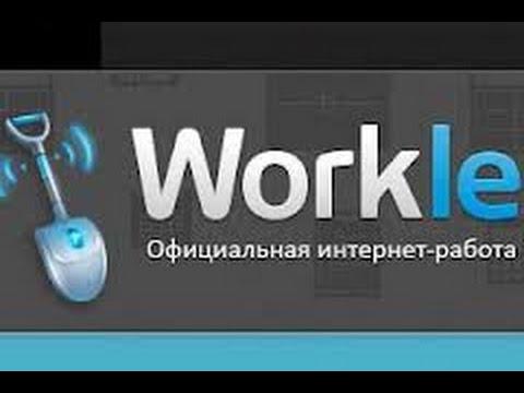 Презентация Workle (Первый официальный интернет-работодатель)