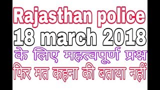 Rajasthan police 18 march important questions