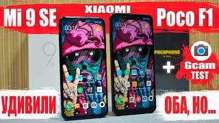 Сравнение Xiaomi Mi 9 SE и Pocophone F1 НЕ ОЖИДАЛ такого РЕЗУЛЬТАТА | СМОТРИ пока НЕ КУПИЛ