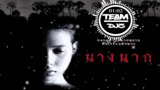 នាងណាត Remix 2016 HD