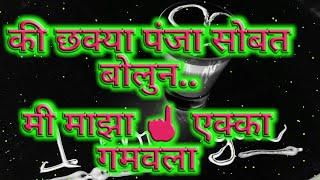 download lagu मी माझा ☝ एक्का गमवला .. Best Marathi Whatsapp gratis