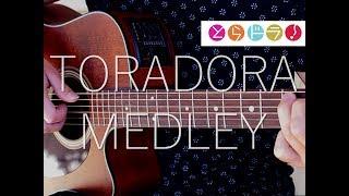(Toradora! OST) Lost My Pieces & Yasashisa no Ashioto - Fingerstyle Guitar Cover