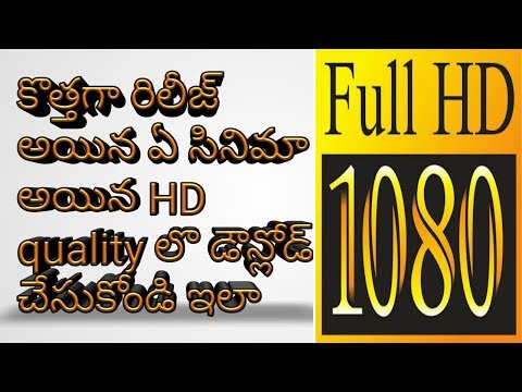 telugu movies download 2018 how to download latest telugu movies 2018 in telugu