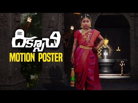 Diksoochi Motion Poster || A Devotional Crime Thriller || Latest Telugu movies 2018