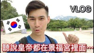 韓國首爾自由行!沒來過景福宮和吃蔘雞湯別說你來過韓國!VLOG【小馬 】