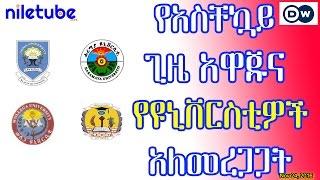 የአስቸኳይ ጊዜ አዋጁና የዩኒቨርስቲዎች አለመረጋጋት SoE and universities unrest - DW Amharic (November 24, 2016)