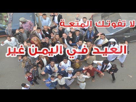 العيد في اليمن - رقص يمني شعبي لايفوتك! thumbnail