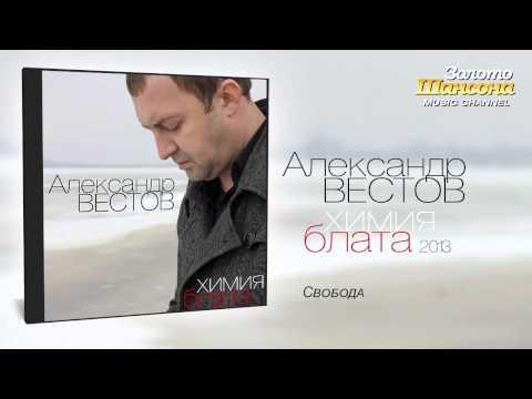 Александр Вестов - Свобода (Audio)