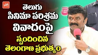 Minister Talasani Press Meet on Film Industry Controversy | Pawan Kalyan, Sri Reddy | RGV
