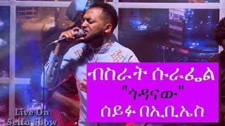 Seifu on EBS: Bisrat Surafel - Godanaw | ጎዳናው Live Performance