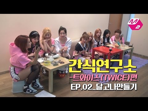 [M2]간식연구소-트와이스(TWICE)편 EP.02 달고나만들기