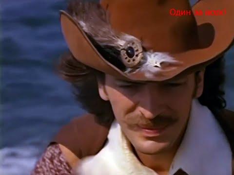 Песни из кино и мультфильмов - Три мушкетера Один за всех и все за одного