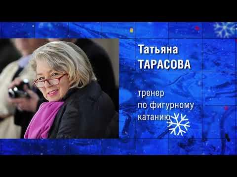 Татьяна Тарасова, тренер по фигурному катанию