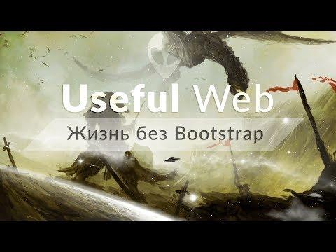 Жизнь без Bootstrap. Создание модульной сетки