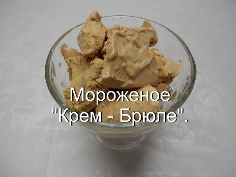 Мороженое пломбир без яиц в домашних условиях рецепт