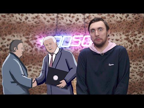 +100500 Дэйли - Министр Внутренних Дел