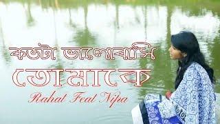 Bangla new song 2016 Kotota Valobashi Tomake  by Rahat Feat  Nipa  HD 1080p official music video
