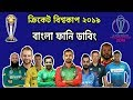 ICC CRICKET WORLD CUP 2019 | Bangla Funny Dubbing | Bangla Funny Video | Duronto Squad