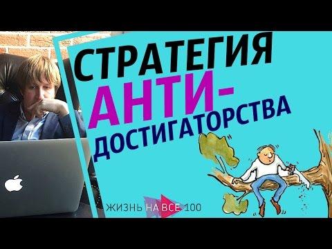 Стратегия Анти-достигаторства / само- саботаж достижения целей / Игорь Алимов / Жизнь На Все 100